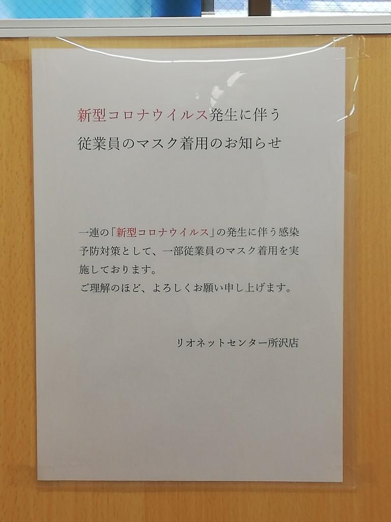所沢 コロナ